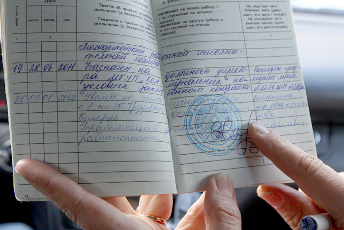 Запись в трудовой на испытательном сроке