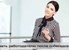 Отказ работодателю после собеседования