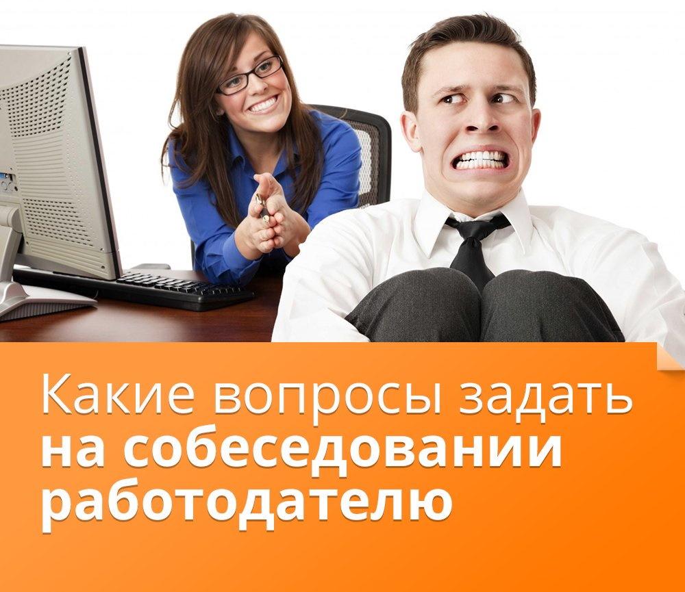 Вопросы на собеседовании работодателю
