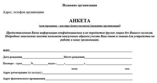 Копии документов при приеме на работу