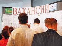 Вакансии на рынке труда России