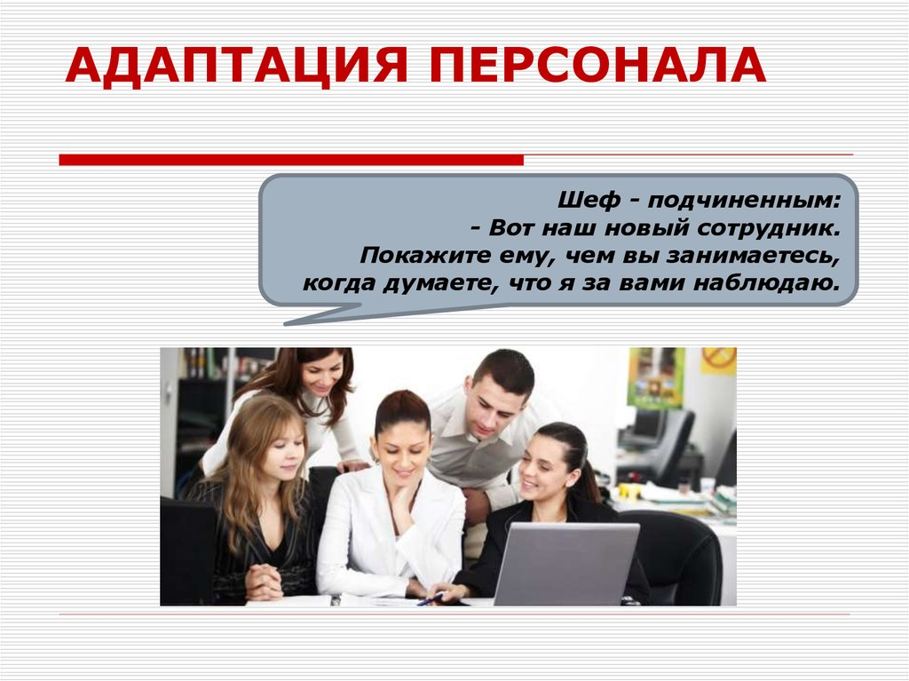 Адаптация новых сотрудников