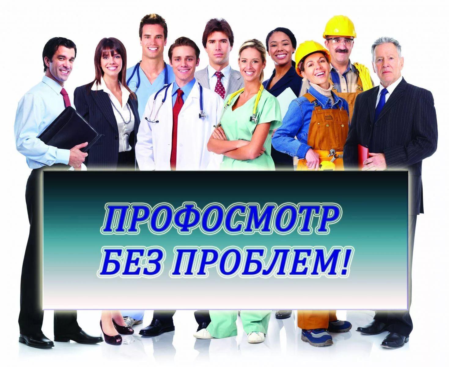 Прохождение профессионального осмотра при приеме на работу