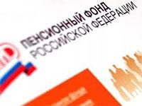 Пенсионный фонд РФ вводит четыре новых отчетных формы