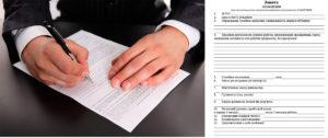 Заполнение анкеты при приеме на работу