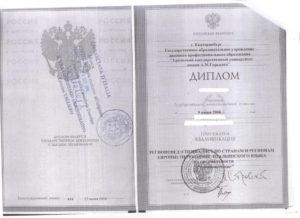 Ксерокопия диплома