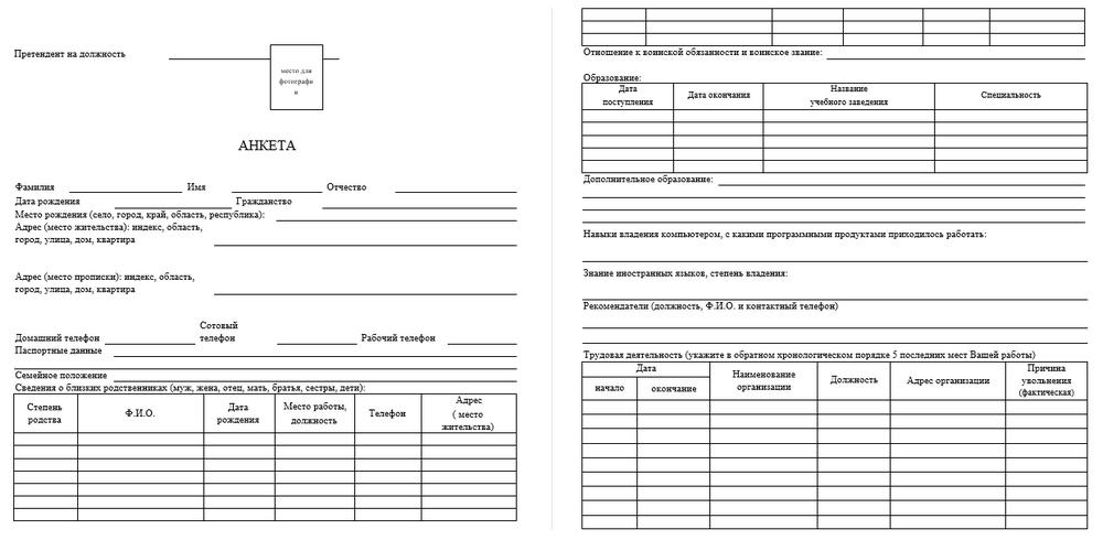 Как оформить приказ о приеме на работу образец