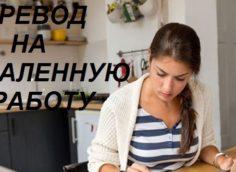 Перевод на удаленную работу